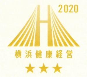 横浜健康経営認証ロゴ(仮)