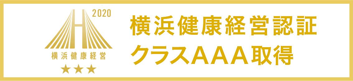 横浜健康経営2020