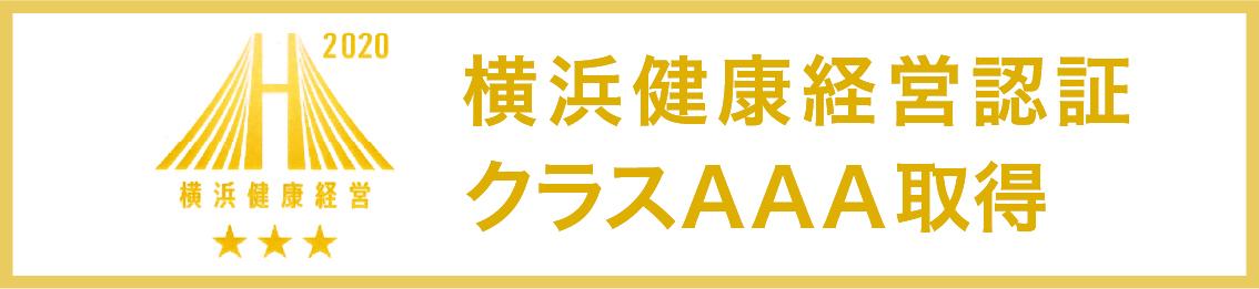 横浜健康経営認証クラスAAAを取得