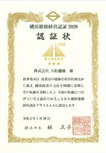 「横浜健康経営認証」認定証